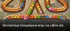 бесплатные Казуальные игры на сайте игр