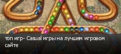 топ игр- Casual игры на лучшем игровом сайте