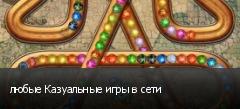 любые Казуальные игры в сети