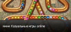 мини Казуальные игры online