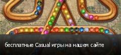 бесплатные Casual игры на нашем сайте