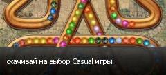 скачивай на выбор Casual игры