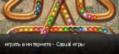 играть в интернете - Casual игры