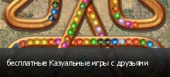 бесплатные Казуальные игры с друзьями