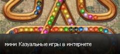 мини Казуальные игры в интернете