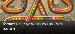 бесплатные Казуальные игры на нашем портале