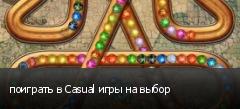поиграть в Casual игры на выбор