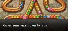 Казуальные игры , онлайн игры