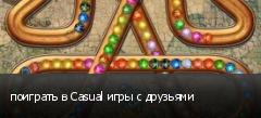 поиграть в Casual игры с друзьями