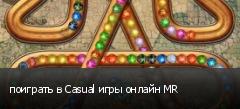 поиграть в Casual игры онлайн MR
