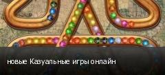 новые Казуальные игры онлайн