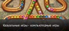 Казуальные игры - компьютерные игры