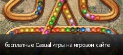 бесплатные Casual игры на игровом сайте