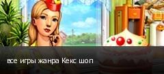все игры жанра Кекс шоп