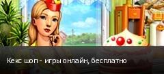 Кекс шоп - игры онлайн, бесплатно