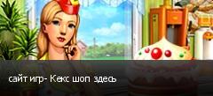 сайт игр- Кекс шоп здесь