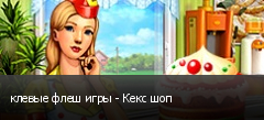 клевые флеш игры - Кекс шоп