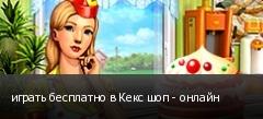играть бесплатно в Кекс шоп - онлайн