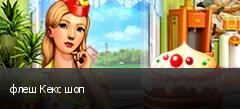 флеш Кекс шоп