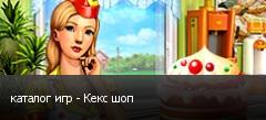 каталог игр - Кекс шоп