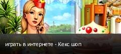 играть в интернете - Кекс шоп