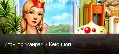 игры по жанрам - Кекс шоп