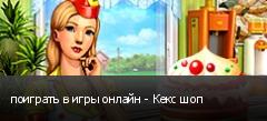 поиграть в игры онлайн - Кекс шоп