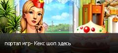 портал игр- Кекс шоп здесь