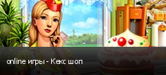 online игры - Кекс шоп
