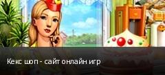 Кекс шоп - сайт онлайн игр