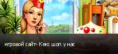 игровой сайт- Кекс шоп у нас