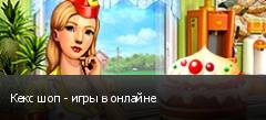 Кекс шоп - игры в онлайне
