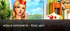 игры в интернете - Кекс шоп