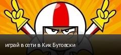 играй в сети в Кик Бутовски