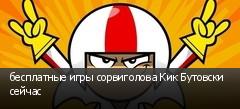 бесплатные игры сорвиголова Кик Бутовски сейчас