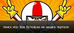 поиск игр- Кик Бутовски на нашем портале