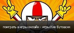 поиграть в игры онлайн - игры Кик Бутовски
