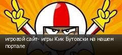 игровой сайт- игры Кик Бутовски на нашем портале