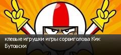 клевые игрушки игры сорвиголова Кик Бутовски