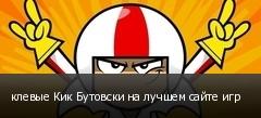 клевые Кик Бутовски на лучшем сайте игр