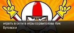 играть в сети в игры сорвиголова Кик Бутовски