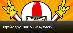 играй с друзьями в Кик Бутовски