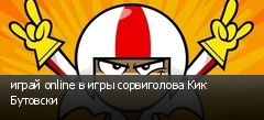 играй online в игры сорвиголова Кик Бутовски
