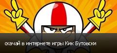 скачай в интернете игры Кик Бутовски