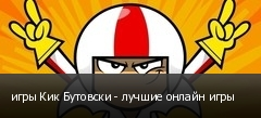 игры Кик Бутовски - лучшие онлайн игры