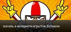 скачать в интернете игры Кик Бутовски