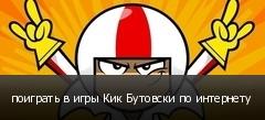 поиграть в игры Кик Бутовски по интернету