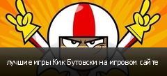 лучшие игры Кик Бутовски на игровом сайте