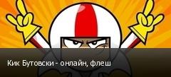 Кик Бутовски - онлайн, флеш