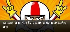 каталог игр- Кик Бутовски на лучшем сайте игр